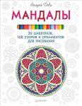 Книга Мандалы. 36 шаблонов, 108 узоров и орнаментов для рисования
