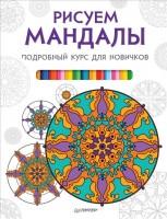 Книга Рисуем мандалы. Подробный курс для новичков
