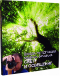 фото страниц Школа фотографии Майкла Фримана. Свет и освещение #4