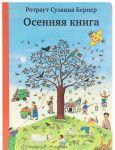 Книга Осенняя книга