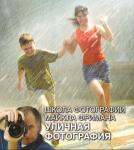 Книга Школа фотографии Майкла Фримана. Уличная фотография