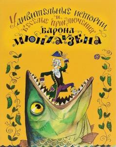Книга Удивительные истории и веселые приключения Барона Мюнхаузена на Земле и Луне, рассказанные им самим