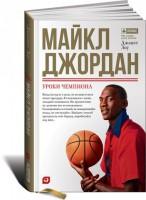 Книга Майкл Джордан. Уроки чемпиона