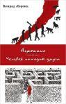 Книга Агрессия. Человек находит друга