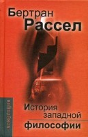 Книга История западной философии