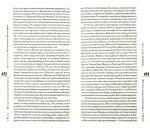 фото страниц История западной философии #2