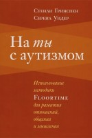 Книга На ты с аутизмом. Использование методики Floortime для развития отношений, общения и мышления