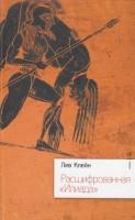Книга Расшифрованная 'Илиада'