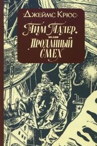 Книга Тим Талер, или Проданный смех