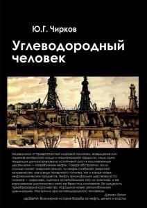 Книга Углеводородный человек