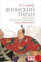 Книга Японский тиран. Новый взгляд на японского полководца Ода Нобунага