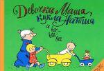 Книга Девочка Маша, кукла Наташа и все-все-все
