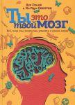 Книга Ты - это твой мозг. Все, что ты захочешь узнать о своем мозге