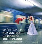 Книга Искусство цифровой фотографии