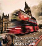 Книга Майкл Фриман: Школа фотографии Майкла Фримана. Экспозиция