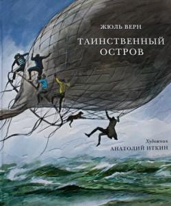 49d3959a820e Таинственный остров (Жюль Верн) купить книгу в Киеве и Украине. ISBN ...