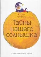 Книга Тайны нашего Солнышка