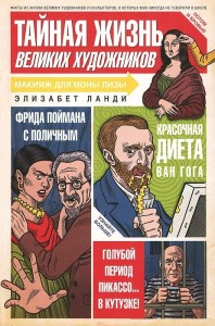 Книга Тайная жизнь великих художников
