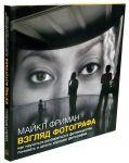 Книга Взгляд фотографа. Как научиться разбираться в фотоискусстве, понимать и ценить хорошие фотографии