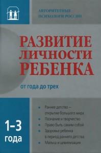 Книга Развитие личности ребенка от года до трех