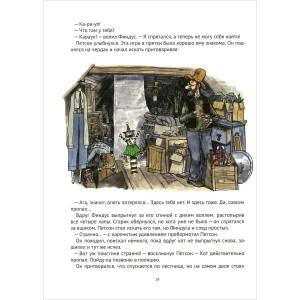 фото страниц Механический Дед Мороз #2