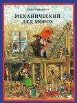 Книга Механический Дед Мороз