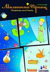 Настольная игра 'Маленький Принц'