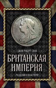 Книга Британская империя. Разделяй и властвуй!