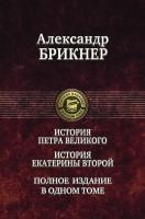 Книга История Петра Великого. История Екатерины Второй. Полное издание в одном томе