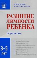 Книга Развитие личности ребенка от трех до пяти