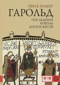 Книга Гарольд. Последний король англосаксов