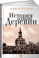 Книга История одной деревни