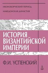 Книга История Византийской империи. Периоды 4-5