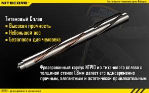 фото Тактическая ручка Nitecore NTP10 #4