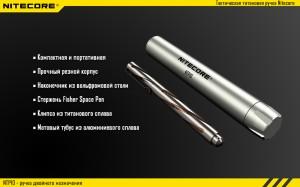 фото Тактическая ручка Nitecore NTP10 #3