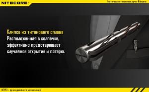 фото Тактическая ручка Nitecore NTP10 #8