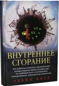 Книга Внутреннее сгорание