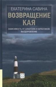 Книга Возвращение Кая. Зависимость от алкоголя и наркотиков. Выздоровление