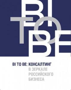 Книга BI TO BE. Консалтинг в зеркале российского бизнеса