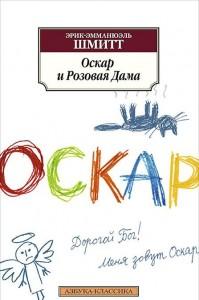 Книга Оскар и Розовая Дама