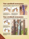 фото страниц Большая энциклопедия узлов #4