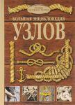 Книга Большая энциклопедия узлов