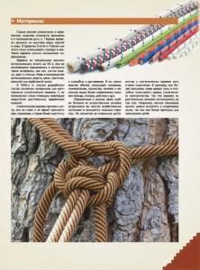 фото страниц Большая энциклопедия узлов #7