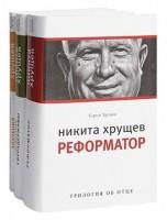 Книга Никита Хрущев (комплект из 3 книг)