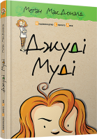 Книга Джуді Муді