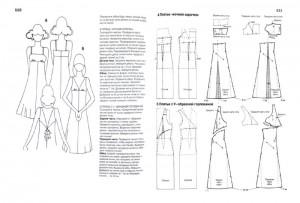 ... фото страниц Английский метод конструирования и моделирования. Женская  одежда  5 b8642e19aee