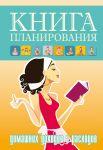 Книга Книга планирования домашних доходов и расходов