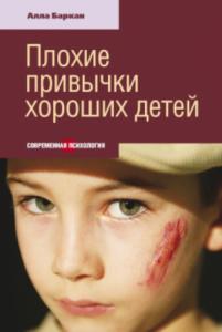 Книга Плохие привычки хороших детей