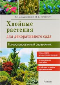 Книга Хвойные растения для декоративного сада. Иллюстрированный справочник