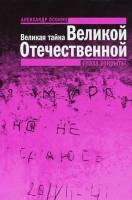 Книга Великая тайна Великой Отечественной: Глаза открыты